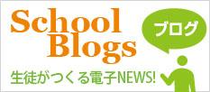 School Blogs 生徒がつくる電子NEWS!